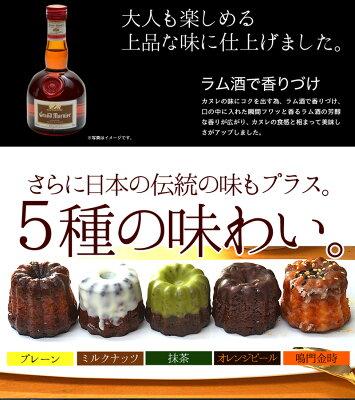 【大阪第一ホテル】もっちりカヌレ5種10個入