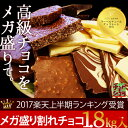割れチョコ1.8kgメガ盛MIX10種入 割れチョコ史上最大級のサプライズ!【ラッピング不可】
