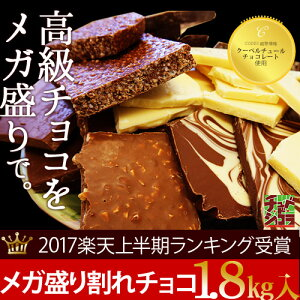 選べる割れチョコメガミックス 10種1.8kg