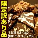 2個で送料無料!<割れチョコミックス>楽天ランキング1位!割れチョコどど~んと1.2kgで訳あり特価!割れチョコミックス