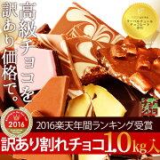 ホワイト チュベドショコラ チョコレート ミックス