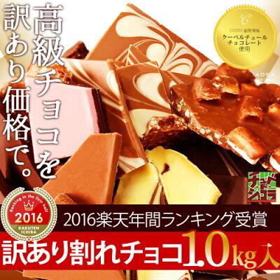 チョコレート割れチョコミックス12種1kg【蒲屋忠兵衛商店】【チュベドショコラ】