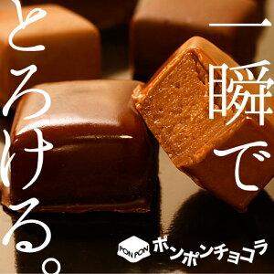 <2月ご予約分>ポンポンチョコラ(40個入)【自由が丘で話題のボンボンショコラ】