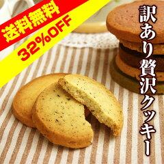 [訳ありプレミアクッキー] これが日本代表の味! 厳選素材を使用したプレミア級の8種クッキー...