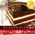 ザッハトルテ チュベ・ド・ショコラの情熱と誘惑のザッハトルテ【チョコケーキ】