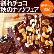 チョコナッツフェア カシュー ナッツ・ピーカンナッツ・マカダミア・アーモンド