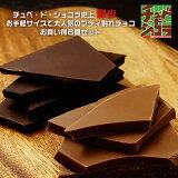 【プティ割れチョコ6袋セット】チュベ・ド・ショコラの割れチョコをワンコインお試しがお得なセットに 東京・自由が丘 クーベルチュール ギフト 自分チョコ