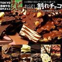 商品説明 ★チュベ・ド・ショコラの人気割れチョコがお試しできる!★ 雑誌やテレビでも大注目の東京自由が丘「チュベ・ド・ショコラ」の割れチョコのお試しサイズ!お試しと言っても、200g〜300gとしっかりお楽しみいただけます。 定番の割れチョコを中心に、14種の人気ラインナップ!気になる割れチョコをお選び下さい! チュベ・ド・ショコラの割れチョコは、全て国際規格の「クーベルチュール」条件をクリア。 ヨーロッパの高級チョコレートと同じ口どけをお楽しみいただけます。 【選べる14種】 割れチョコ ミルク/ビター/ホワイト/ハイビター/ミルクマカダミアナッツ/ミルクマーブル/ビターマカダミアナッツ/ビターイチゴマーブル/ミルクマシュマロアーモンド/ビターマシュマロアーモンド/ホワイト粒イチゴ/ビターオレンジピール/低糖質ミルク/低糖質ビター 【選べる14種 】お試し割れチョコ 名称 チョコレート 原材料 【ミルク】砂糖、全粉乳、ココアバター、カカオマス、乳化剤、バニラ 【ビター】カカオマス、砂糖、ココアバター、乳化剤、バニラ 【ホワイト】砂糖、ココアバター、脱脂粉乳、ホエイパウダー、無水乳脂肪、デキストリン、乳化剤、バニラ 【ハイビター】カカオマス、砂糖、ココアバター、乳化剤、バニラ  【ミルクマーブル】砂糖、ココアバター、脱脂粉乳、無水乳脂肪、ホエイパウダー、全粉乳、デキストリン、カカオマス、乳化剤、バニラ 【ミルクマカダミアナッツ】砂糖、全粉乳、マカダミアナッツ、ココアバター、カカオマス、乳化剤、バニラ 【ビターマカダミアナッツ】カカオマス、砂糖、マカダミアナッツ、ココアバター、乳化剤、バニラ 【ミルクマシュマロアーモンド】砂糖、全粉乳、マシュマロ、ココアバター、アーモンド、カカオマス、乳化剤、バニラ 【ビターマシュマロアーモンド】カカオマス、砂糖、マシュマロ、アーモンド、ココアバター、乳化剤、バニラ 【ビターイチゴマーブル】カカオマス、砂糖、ココアバター、全粉乳、乳化剤、バニラ、色素E124 【ホワイト粒イチゴ】砂糖、ココアバター、苺、脱脂粉乳、ホエイパウダー、無水乳脂肪、デキストリン、クエン酸、乳化剤、着色料(赤色40号)、バニラ、保存料(メタ重亜硫酸ナトリウム) 【ビターオレンジピール】カカオマス、砂糖、ココアバター、オレンジピール、ブドウ糖果糖液糖、バニラ香料、乳化剤、クエン酸、亜硫酸塩 【低糖質ミルク】ココアバター、全粉乳、エリスリトール、カカオマス、イヌリン、レシチン(大豆由来)、天然バニラ香料、アセスルファムカリウム 【低糖質ビター】カカオマス、エリスリトール、ココアバター、イヌリン、ココアパウダー、レシチン(大豆由来)、バニラ香料、アセスルファムカリウム 内容量 【300g】ミルク/ビター 【200g】ホワイト/ハイビター/ミルクマーブル/ミルクマカダミアナッツ/ビターマカダミアナッツ/ミルクマシュマロアーモンド/ビターマシュマロアーモンド/ホワイト粒イチゴ/ビターイチゴマーブル/ビターオレンジビール/低糖質ミルク/低糖質ビター 賞味期限 製造日から7ヶ月 保存方法 高温・直射日光を避け涼しい場所にて保存 販売者 株式会社 蒲屋忠兵衛商店 大阪府大阪市中央区船越町1-3-3 出荷方法 レター便発送 アレルギー表示 大豆・乳・ゼラチン・オレンジ(本製品工場では、卵、小麦を使用した製品と共通の設備で製造しています)低糖質割れチョコの栄養成分表示(100gあたり) ミルク:エネルギー516kcal、糖質12g、脂質46g、たんぱく質8g、炭水化物43g、ナトリウム88mg ビター:エネルギー516kcal、糖質9g、脂質45g、たんぱく質7g、炭水化物44g、ナトリウム6.3mg ゆうパケット便でのお届けとなります。 ・ゆうパケットは、お届け先の郵便ポストへの投函でお届け完了となる配送方法です。 お支払い方法に代金引換は指定できません。 配達日時および曜日の指定はできません。 複数個のご注文、他の商品と同梱でご注文頂いた場合、ゆうパケット便サイズを超えると宅配便での配送となります。 表札や郵便ポストでお名前の確認ができない際には、投函できず当店に返送される場合があります。 ゆうパケット便は発送からお届けまで3〜7日のお日にちがかかる場合がございます。 【ご予約注文ついて】 本商品は「ご予約商品」でございます。商品発売日を目安にお届け致しますが、商品手配の状況により、前後する可能性がございます。 ご予約をいただいた品をmyRakutenでご確認いただくと「今回のお届け日」として日にちが設定されておりますが、最終的なお届け日につきましては、お届け日が近づきましたら、当店より再度メールにてお知らせ致します。 【ご確認下さい】 