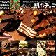 1000円ポッキリ【お試し割れチョコ】割れチョコをお手軽価格でお試し /ラッピング・ギフト…