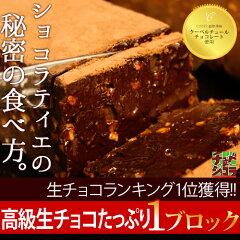 生チョコ チュベ・ド・ショコラの情熱と誘惑の生ショコラ<ブロックタイプ>