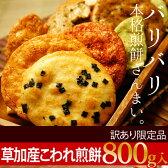 訳あり草加こわれ煎餅 800g<せんべい>