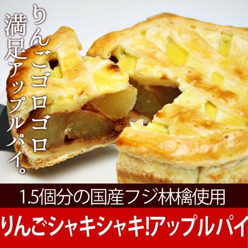 【大阪第一ホテル】アップルパイ 5号サイズ
