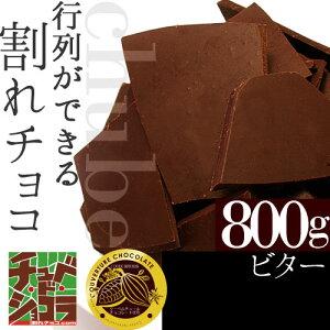 チョコレート チュベドショコラ チョコビター