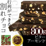 チョコレート チュベドショコラ チョコビターアーモンド