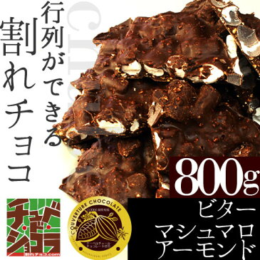 チュベ・ド・ショコラの割れチョコビターマシュマロアーモンド 800g