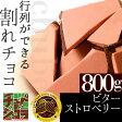 チュベ・ド・ショコラの割れチョコビターイチゴ800g