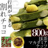 <6/1より出荷>チュベ・ド・ショコラの割れチョコ抹茶マカダミアナッツ 800g