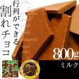<6/1より出荷>ミルクチョコ チュベ・ド・ショコラの割れチョコミルク 800g