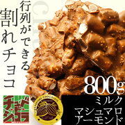 チュベ・ド・ショコラ チョコミルクマシュマロアーモンド チョコレート