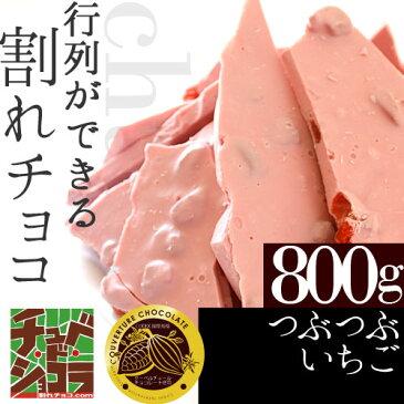チュベ・ド・ショコラの割れチョコつぶつぶ苺 800g