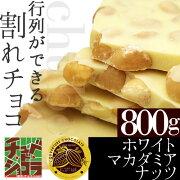 チュベ・ド・ショコラ チョコホワイトマカダミアナッツ