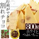 チュベ・ド・ショコラの割れチョコホワイトつぶ苺800g P08Apr16