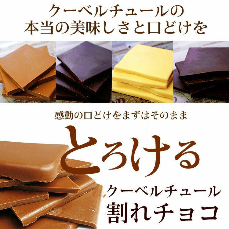 チュべ・ド・ショコラ『割れチョコプレーンシリーズ』