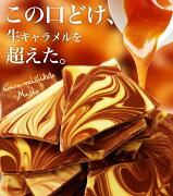 チュベドショコラ チョコキャラメルマーブル