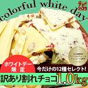 東京・自由が丘の割れチョコ[割れチョコウィンターミックス] この冬おすすめの割れチョコをど...