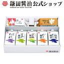 鎌田醤油 / バラエティセット醤油 お中元 中元 カマダ ギ