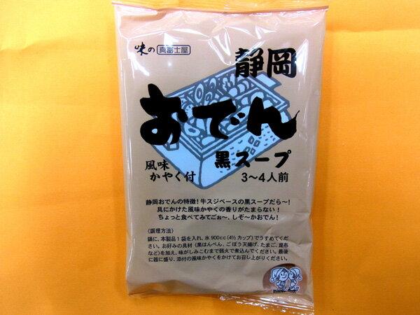真富士屋食品『静岡おでんの素 黒スープ』
