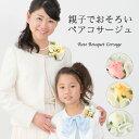 親子 お揃い 花 フラワー ブーケ コサージュ リンクコーデ 2個 セット 大小セット かわいい バラ ブーケ 華...