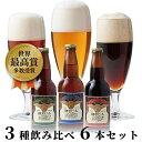【公式】『鎌倉ビール3種飲み比べ6本セット』喜ばれるお歳暮ビールギフト。神奈川や鎌倉のお土産 月・花・...
