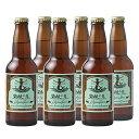 【公式】ギフト地ビール【葉山ビール6本セット】プレゼント瓶クラフト 神奈川みやげ土産