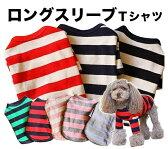 ◆メール便送料無料◆【KAMAKURADOG】【ドッグウェア】【犬 服】ロングスリーブTシャツ