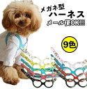 アヴィレックス AVIREX ハーネス(L)【大型犬 ペット カジュアル 犬服 ハーネス 胴輪】