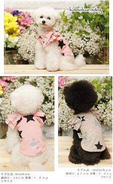 【鎌倉DOG】【犬の服】【トイプードル 犬 服 可愛い】【犬服】スター★フリルシャツ