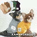 【鎌倉DOG】【犬の服】ニットハイネック