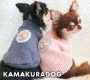 【鎌倉DOG】【犬の服】フラワーワッペンニット その1