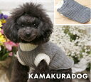 【鎌倉DOG】【犬の服】【ドッグウェア】グレーニット その1