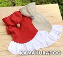 【鎌倉DOG】【犬の服】【ドッグウェア】ポンポンワンピース