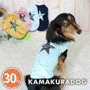 【ドッグウェア】【犬の服】GO!SUMMERタンクトップ...