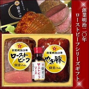 ロースト 鎌倉ハム