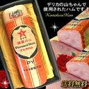 「なくもんか」 鎌倉ハム協賛記念特選プレスハム2kg創業1887年☆ハム、ベーコン、焼豚、ウイン...