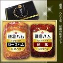 伝統の味[KD-113]。鎌倉ハム【送料無料】ギフトセット【楽ギフ_包装】【楽ギ…