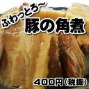 豚の角煮150g 【タイムセール】