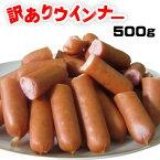 ウインナー訳あり500g。ワンコイン500円タイムセール