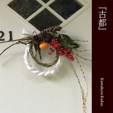 【古都】シンプル・伝統的 白のしめ縄リースにしだれ柳を大胆に配し、大実金柑と松ぼっくりを添えたおしゃれなお正月飾り
