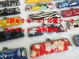 【訳ありセール】がま口印鑑ケース3ケセット