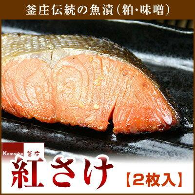 高級魚漬け金波銀波